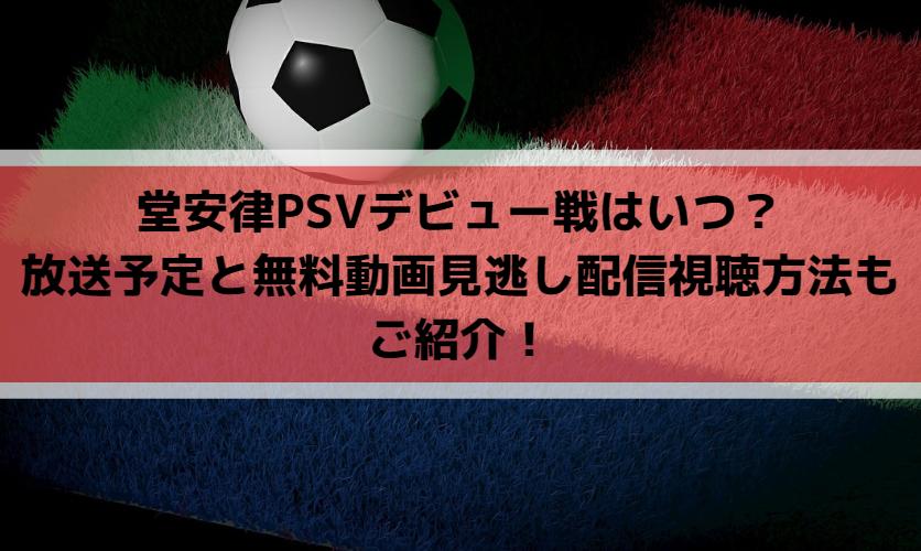 堂安律PSVデビュー戦はいつ?放送予定と無料動画見逃し配信視聴方法もご紹介!