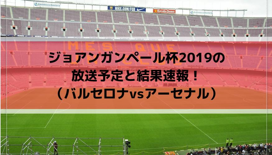 ジョアンガンペール杯2019の放送予定と結果速報!(バルセロナvsアーセナル)