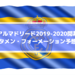 レアルマドリード2019-2020開幕戦スタメン・フォーメーション予想!