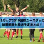 SBSカップ2019国際ユースサッカーの結果速報と放送予定まとめ!