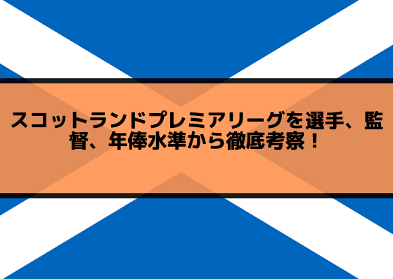 スコットランドサッカーリーグのレベルと日本人は?年俸水準・有名選手・監督もご紹介!