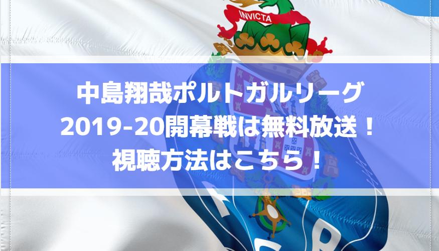 中島翔哉ポルトガルリーグ2019-20開幕戦は無料放送!視聴方法はこちら!