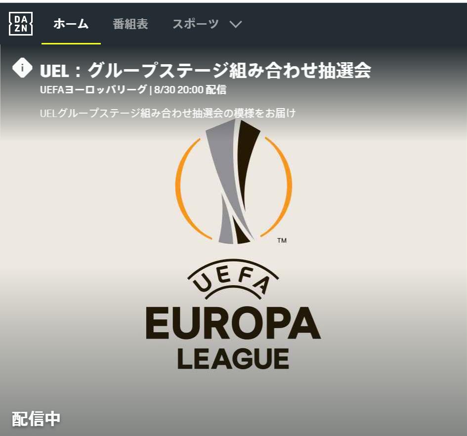 UEFAヨーロッパリーグ組み合わせ抽選
