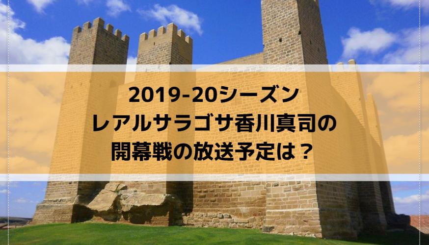 レアルサラゴサ香川真司の開幕戦2019-20の放送予定は?
