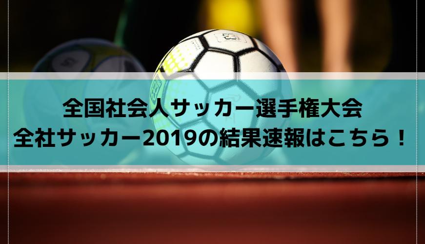全国社会人サッカー選手権大会2019の結果速報はこちら!