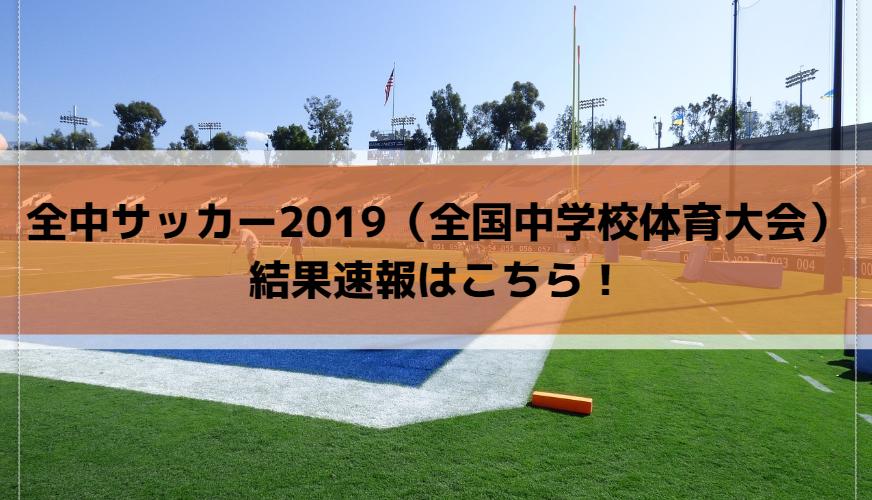 全中サッカー2019(全国中学校体育大会)の結果速報はこちら!
