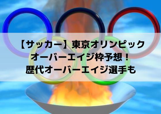 東京オリンピックサッカー2020オーバーエイジ枠予想!歴代選出選手も!