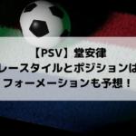 堂安律PSVのプレースタイルとポジションは?フォーメーションも予想!