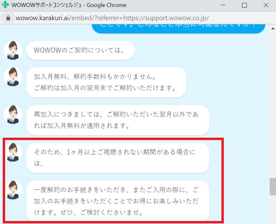 解約→再加入1