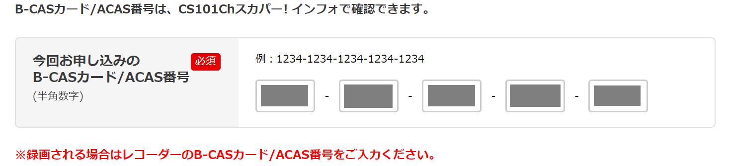 6.B-CAS入力