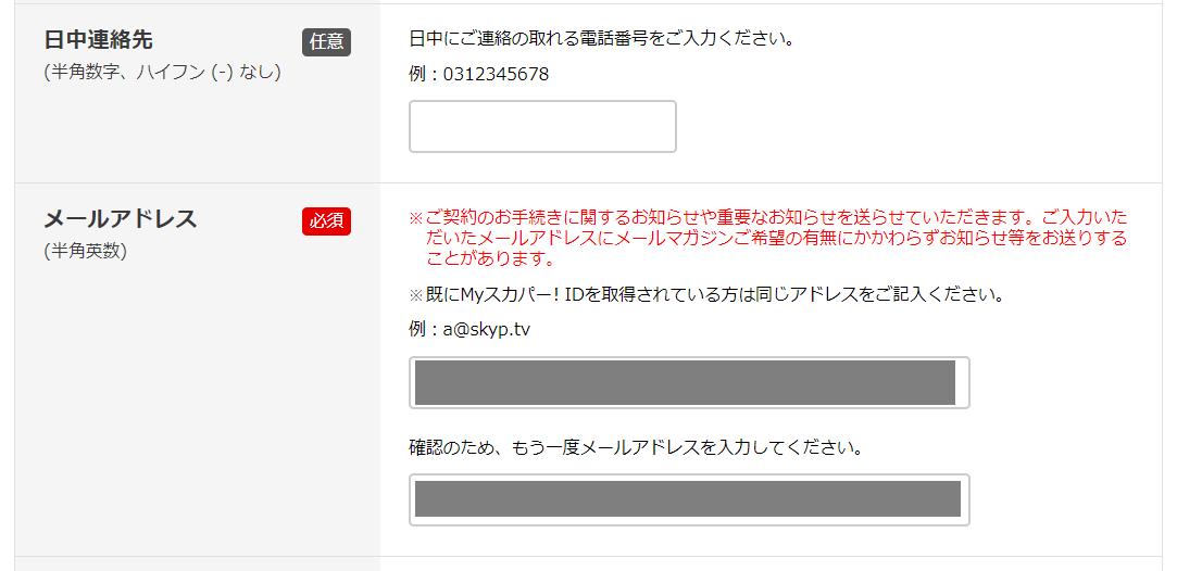 7.お客様情報3