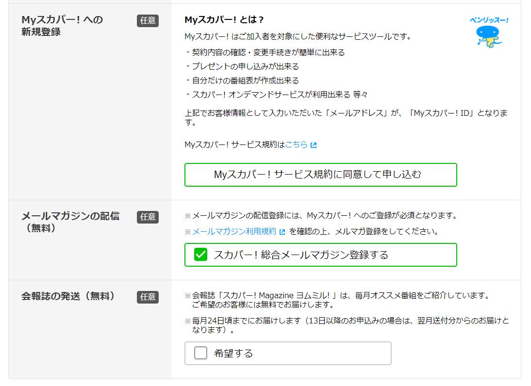 7.お客様情報4