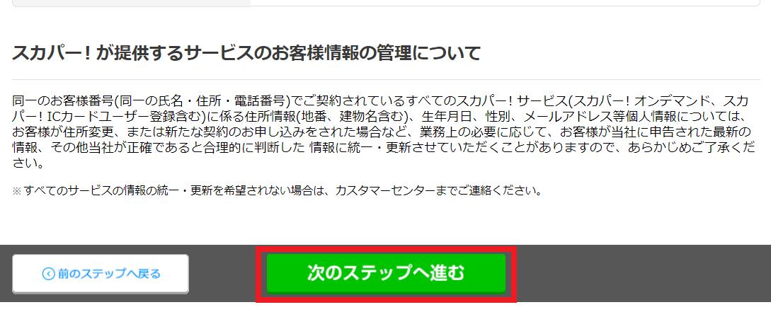 7.お客様情報5