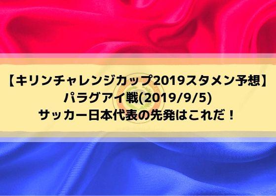 パラグアイ戦スタメン予想!キリンチャレンジカップ2019サッカー日本代表の先発はこれだ!(2019/9/5)