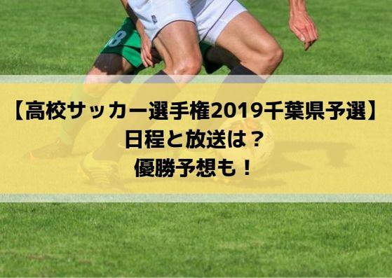 高校サッカー選手権2019千葉県予選の日程・組み合わせとテレビ放送は?優勝予想も!