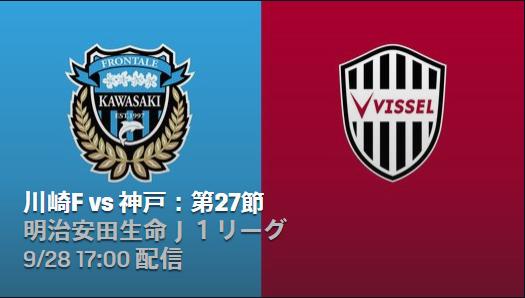 J1_27_kawasaki_kobe