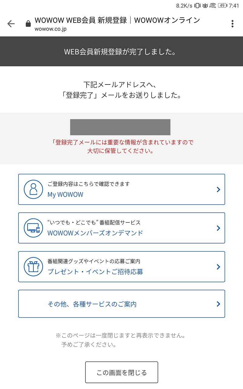 メール確認2