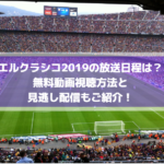 エルクラシコ無料視聴!放送日程とライブ中継・見逃し配信動画もご紹介!
