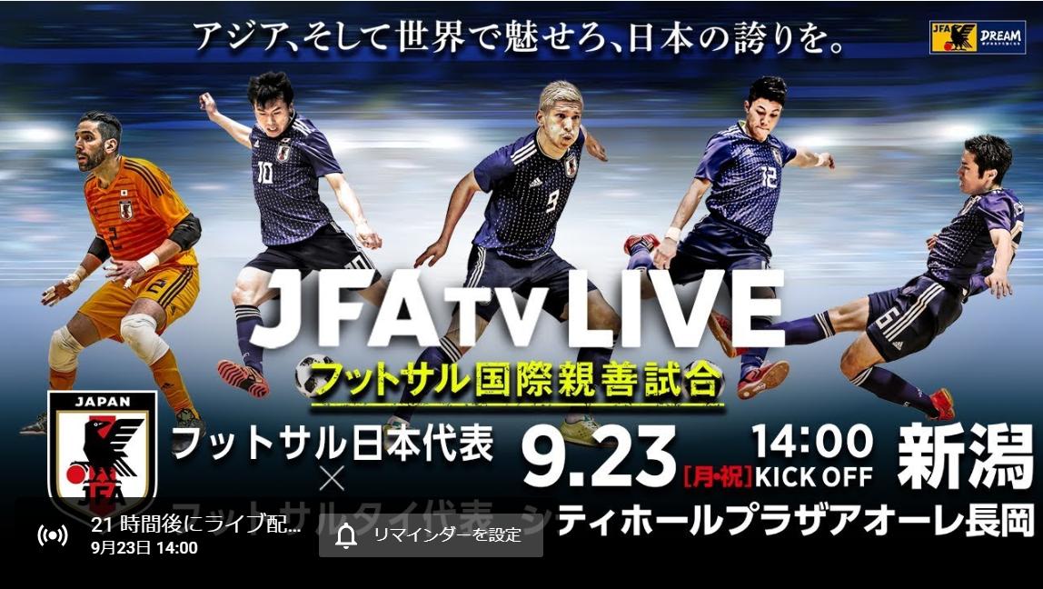 フットサル国際親善試合 フットサル日本代表vsフットサルタイ代表 第1戦(9/23)