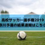 高校サッカー選手権2019神奈川予選の結果速報はこちら!