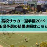 高校サッカー選手権2019埼玉県予選の結果速報はこちら!