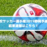 高校サッカー選手権2019静岡予選の結果速報はこちら!