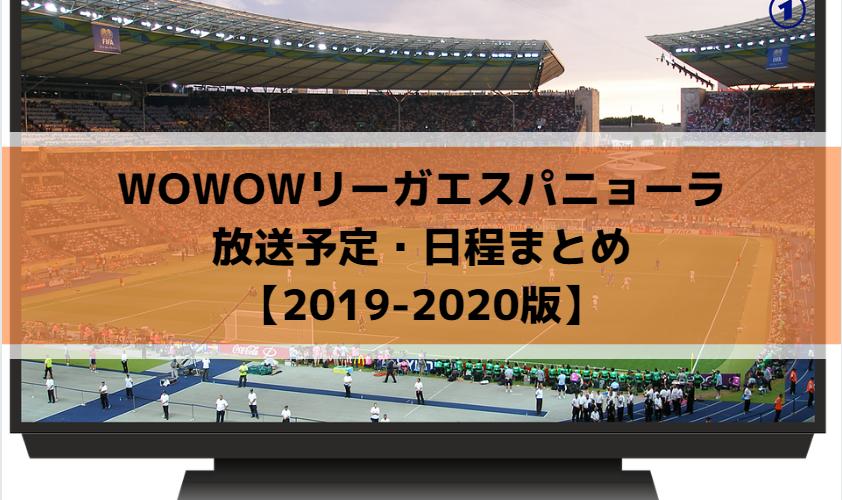 WOWOWリーガエスパニョーラ放送予定・日程まとめ【2019-2020版】