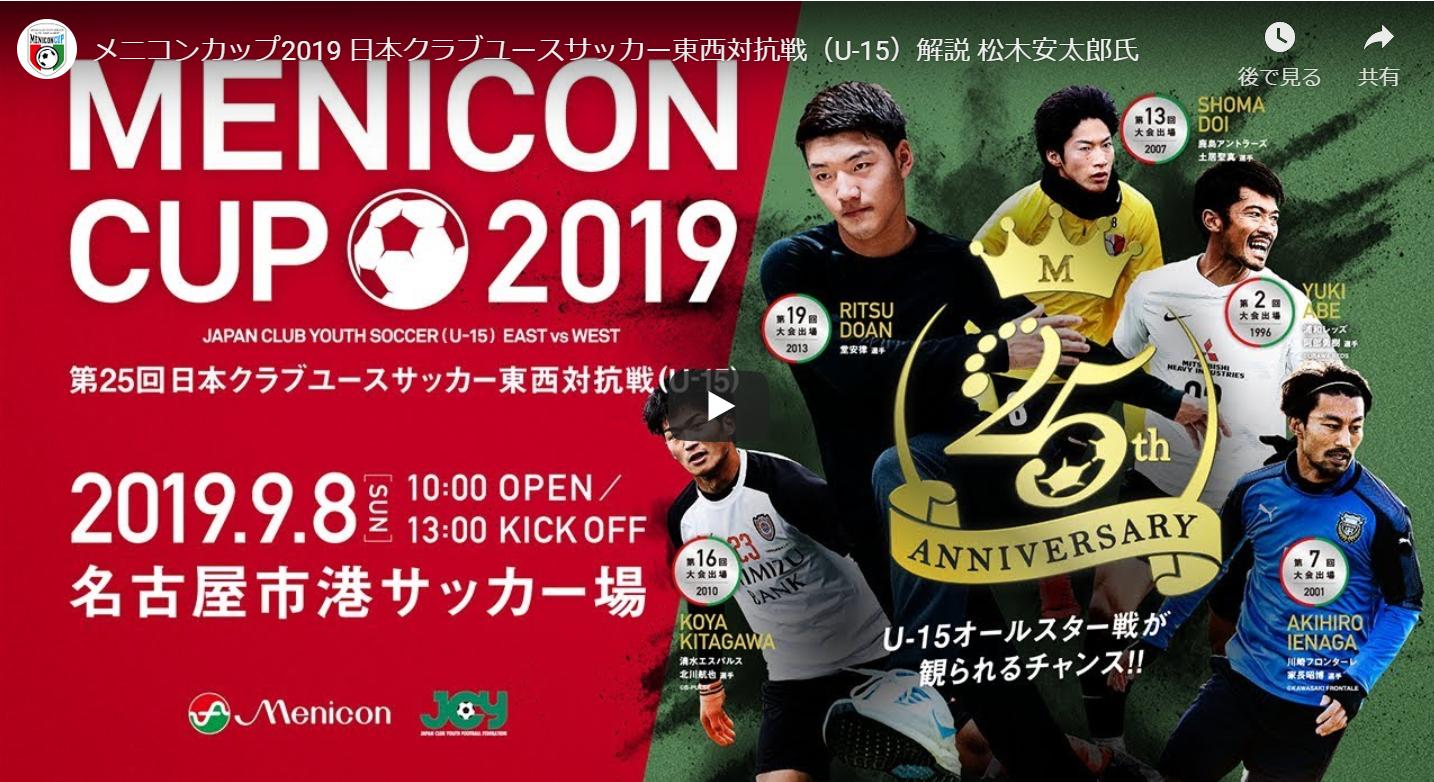 メニコンカップ2019YouTube配信