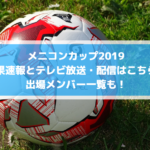 メニコンカップ2019の結果速報とテレビ放送・配信はこちら!出場メンバー一覧も!