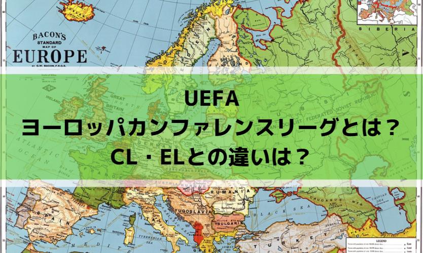 UEFAヨーロッパカンファレンスリーグとは?CL・ELとの違いは?