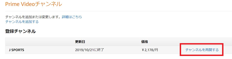 Amazonプライムビデオチャンネル_再開