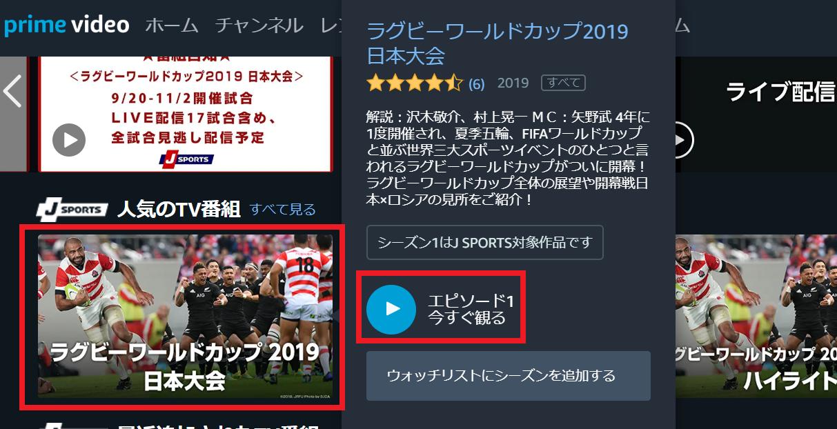 Amazonプライムビデオチャンネル_番組再生