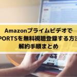 AmazonプライムビデオチャンネルでJSPORTSを無料視聴登録する方法と解約手順まとめ