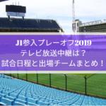 J1参入プレーオフ2019のテレビ放送中継と結果速報はこちら!試合日程と出場チームも!