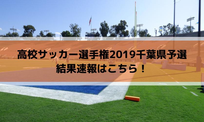 高校サッカー選手権2019千葉県予選の結果速報はこちら!