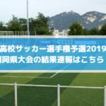 高校サッカー選手権予選2019福岡県大会の結果速報はこちら!