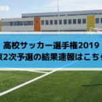 高校サッカー選手権2019東京2次予選の結果速報はこちら!