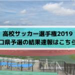 高校サッカー選手権2019山口県予選の結果速報はこちら!