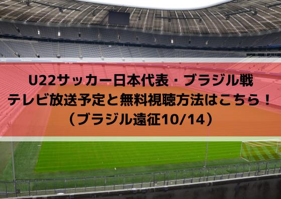 U22サッカー日本代表・ブラジル戦のテレビ放送予定と無料視聴方法はこちら!(ブラジル遠征10/14)