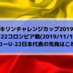 U22コロンビア戦テレビ放送とサッカー日本代表スタメン予想!キリンチャレンジカップ広島(2019/11/17)