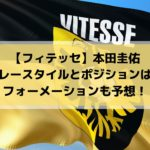 フィテッセ本田圭佑のプレースタイルとフォーメーション・ポジション予想!注目メンバーもご紹介!