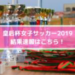 皇后杯女子サッカー2019の結果速報はこちら!