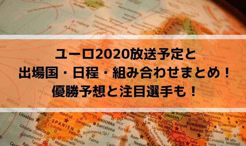 ユーロ2020放送予定と出場国・日程・組み合わせまとめ!優勝予想と注目選手も!