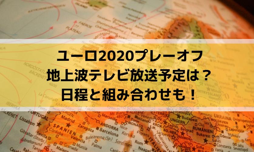 ユーロ2020プレーオフの地上波テレビ放送予定は?日程と組み合わせも!