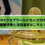 FIFAクラブワールドカップ2019の優勝予想と注目選手はこちら!