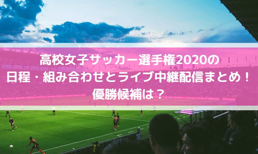 高校女子サッカー選手権2020の日程・組み合わせとライブ中継配信まとめ!優勝候補は?