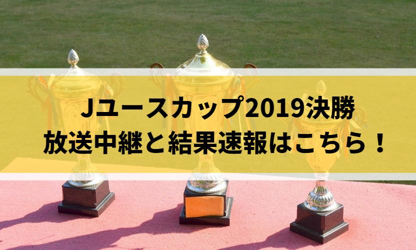 Jユースカップ2019決勝の放送中継と結果速報はこちら!