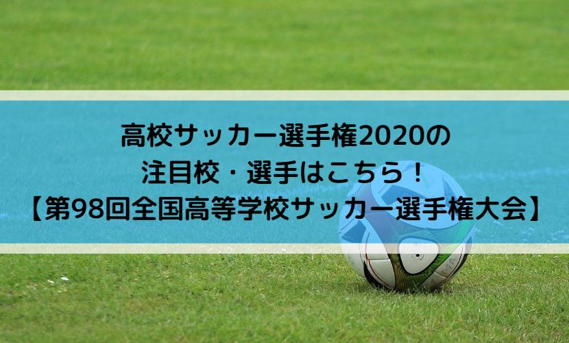 高校サッカー選手権2020の注目校・選手はこちら!