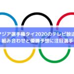 U23アジア選手権タイ2020のテレビ放送は?日程・組み合わせと優勝予想に注目選手も!