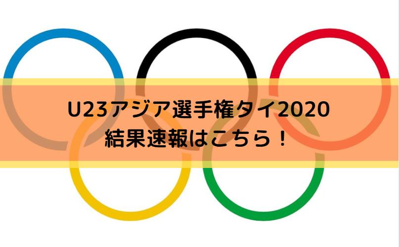 U23アジア選手権タイ2020の結果速報はこちら!